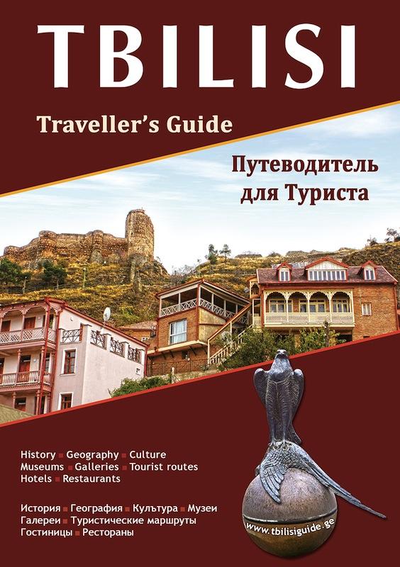 Tbilisi Travellers guide / Путеводитель Туриста